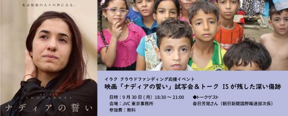 【9/30(月)映画「ナディアの誓い」試写会&トークイベント@東京】※一部ネット配信あり