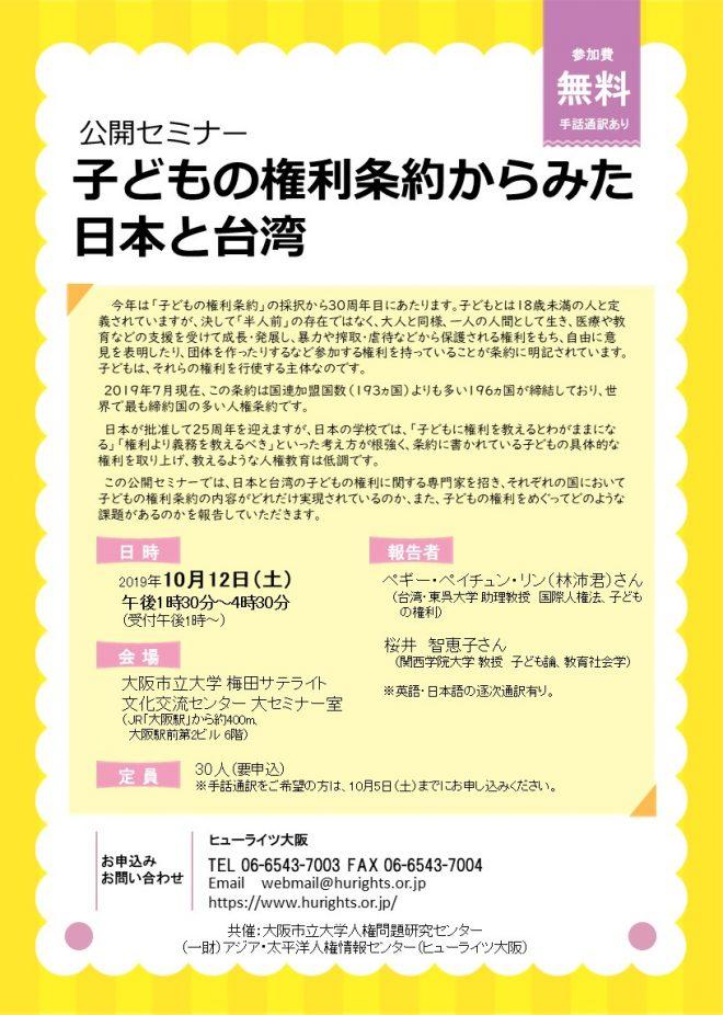 公開セミナー 子どもの権利条約からみた日本と台湾