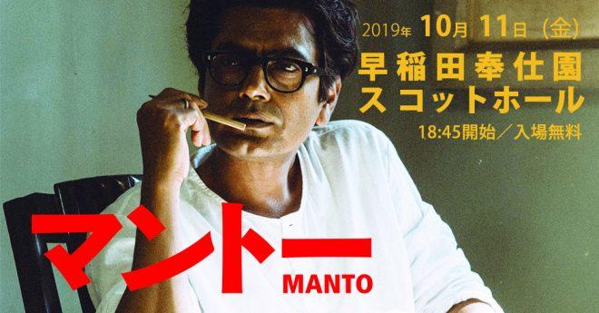 アジア語学特別イベント インド映画『マントー』上映会