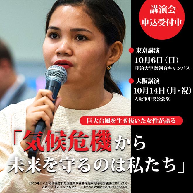 【10/14(月・祝)@大阪】講演会「 気候危機から未来を守るのは私たち」