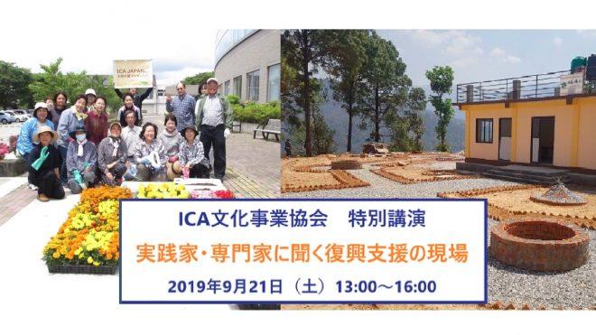 9/21(土)ICA文化事業協会 特別講演会「実践家・専門家に聞く復興支援の現場」開催のお知らせ