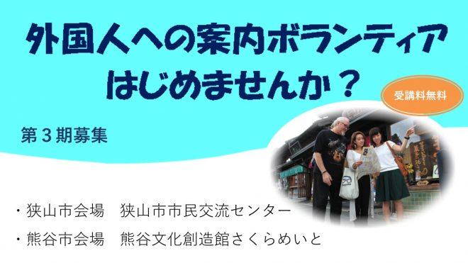 【狭山市・熊谷市会場募集中】外国人案内ボランティア育成講座