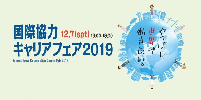 【12/7開催】国際協力キャリアフェア2019