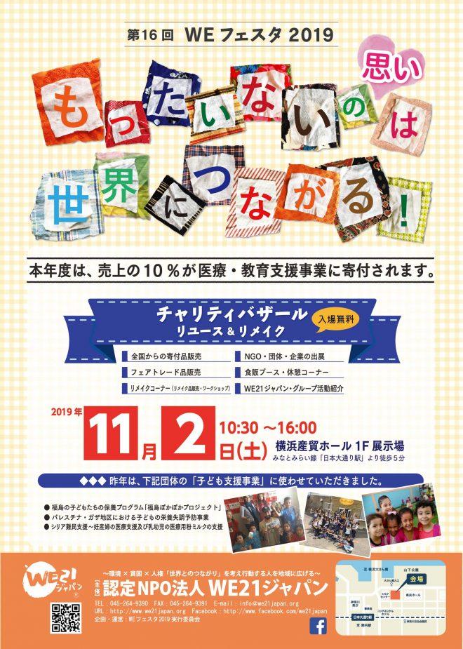 【11/2(土)チャリティバザール「WEフェスタ2019 」(入場無料)】