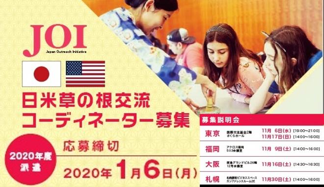 2020年度米国派遣 日米草の根交流コーディネーター募集(JOIプログラム)