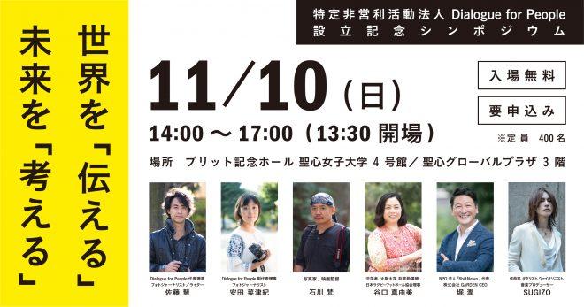 【受付終了】シンポジウム「世界を『伝える』、未来を『考える』」開催のお知らせ