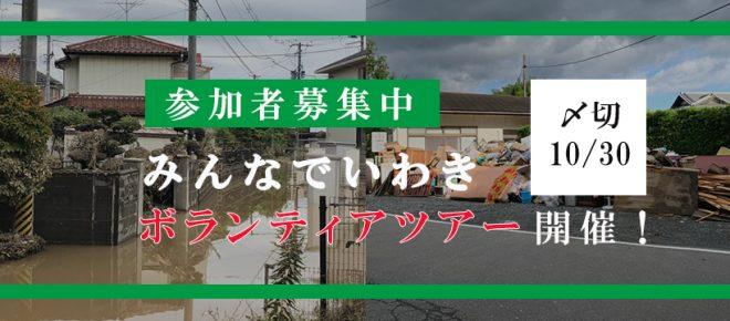 【急募】災害復旧ボランティアツアーを実施(シャプラニール)
