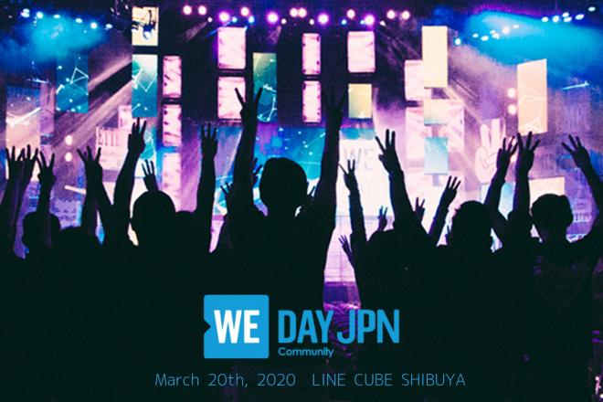 子ども達の社会貢献を祝うイベント「WE Day」日本初上陸に向けた クラウドファンディング実施