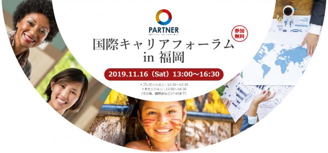 ◆◆JICA PARTNERにて応募受付中!国際キャリアフォーラム in 福岡 2019年11月16日(土)◆◆
