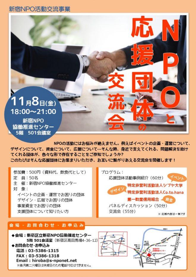 【活動に役立つ!】11/8(金)NPO×社会貢献活動応援団体の交流事業