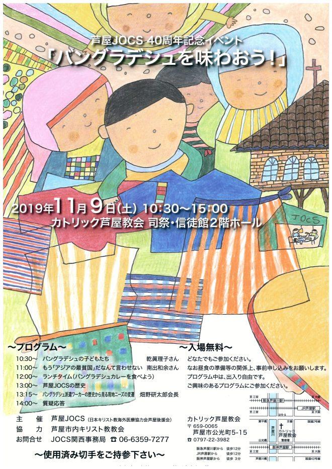 11/9(土) 芦屋JOCS40周年記念イベント「バングラデシュを味わおう!」