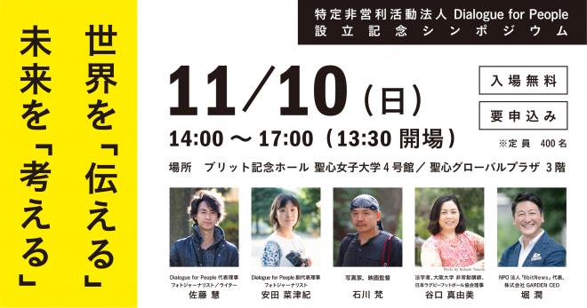 【参加募集】シンポジウム「世界を『伝える』、未来を『考える』」開催のお知らせ