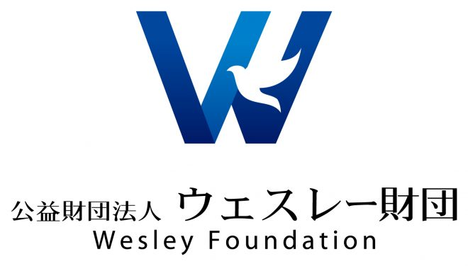 【ウェスレー財団】2020年度活動支援金のご案内