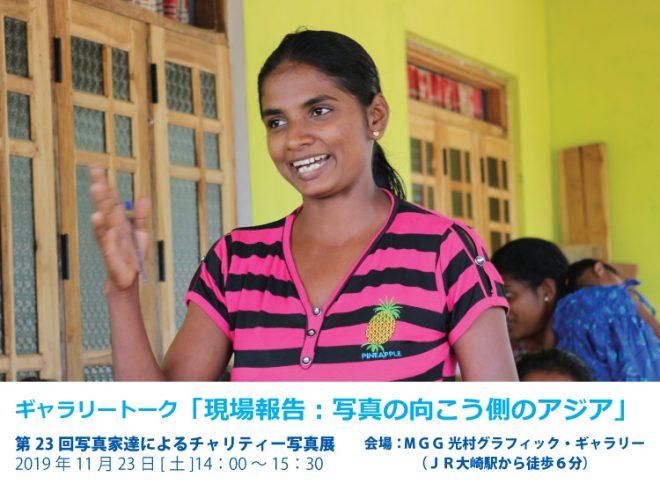 【11/23】ギャラリートーク「現場報告:写真の向こう側のアジア」参加者募集!