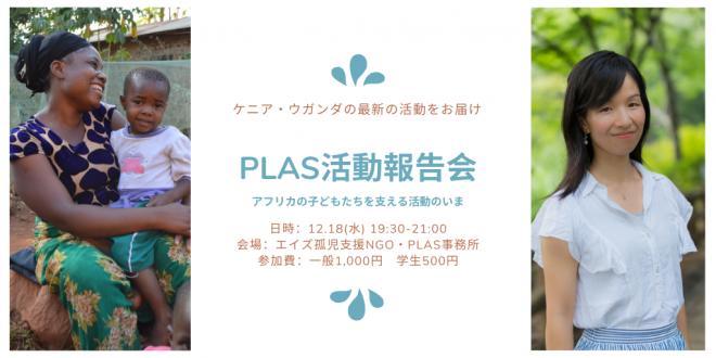 12/18(水)アフリカの子どもたちを支える活動のいま~PLAS活動報告会
