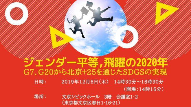 【参加者募集】12/5(木)開催:ジェンダー平等、飛躍の2020年
