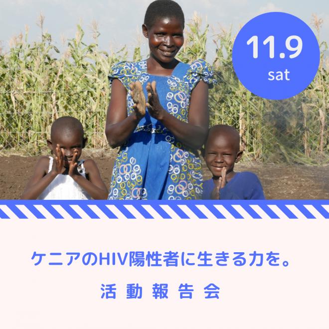 11/9(土)「ケニアのHIV陽性者に生きる力を。」活動報告会