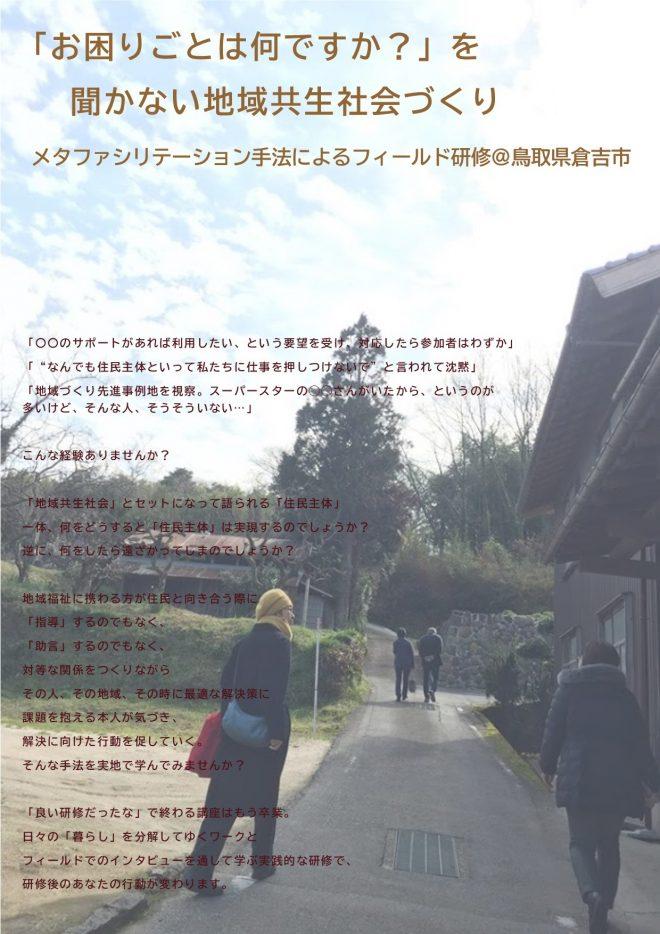 【研修】「お困りごとは何ですか?」を聞かない地域共生社会づくり メタファシリテーション手法によるフィールド研修@鳥取県倉吉市