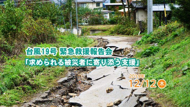 台風19号 緊急救援報告会「求められる被災者に寄り添う支援」