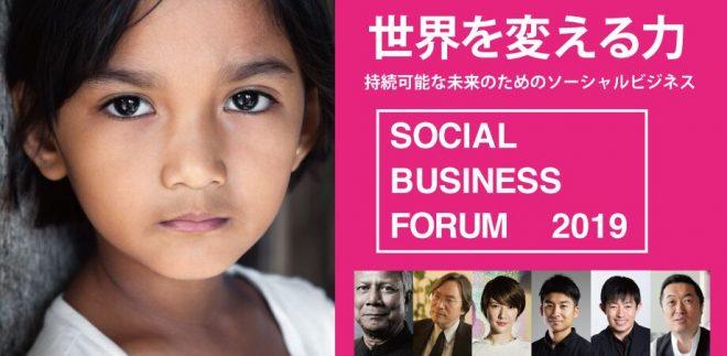 【11/20開催】持続可能な未来のためにSDGsや真の社会貢献について考える!!『ソーシャル・ビジネス・フォーラム 2019』