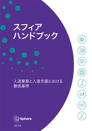 「スフィアハンドブック:人道憲章と人道支援における最低基準2018」日本語版(第4版)が公式発行されました