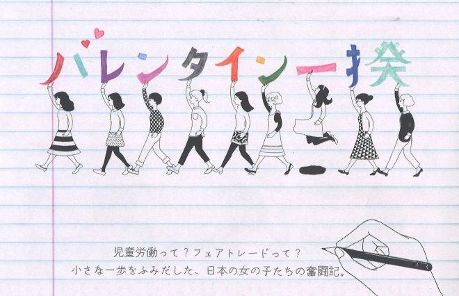 【2020/1/24 映画上映会】「バレンタイン一揆」上映会