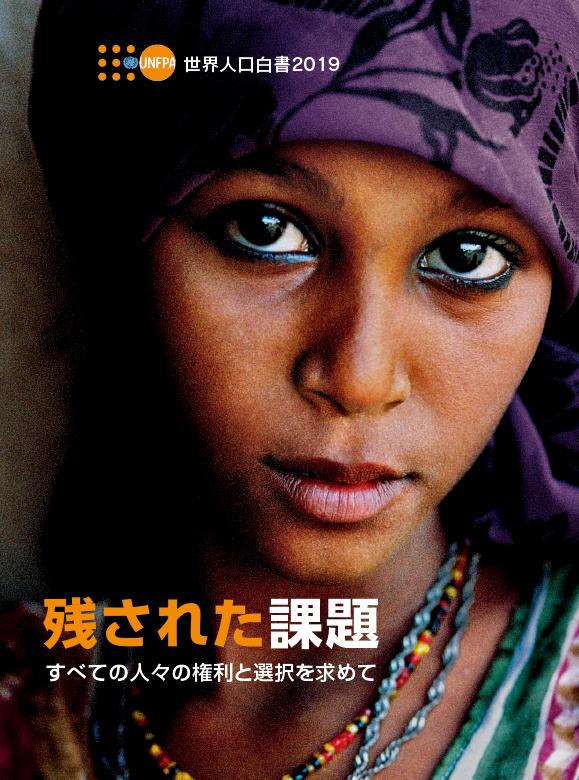 【参加者募集】世界人口白書日本語版抜粋完成・ナイロビサミット開催記念イベント