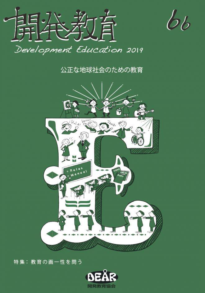 機関誌『開発教育』最新号「教育の画一性を問う」発行!