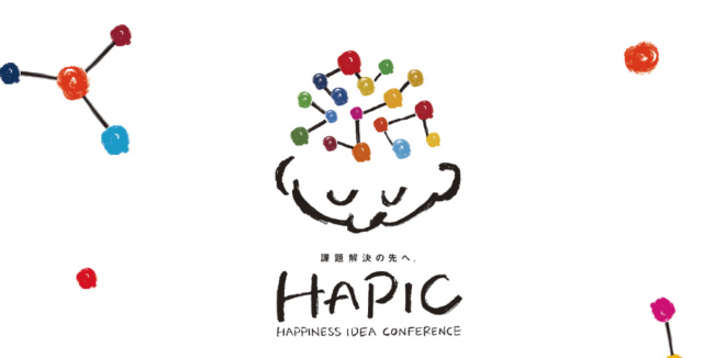 オフィシャルサイトオープン!参加者募集 課題解決の先へ。「HAPIC(ハピック)-HAPPINESS IDEA CONFERENCE」