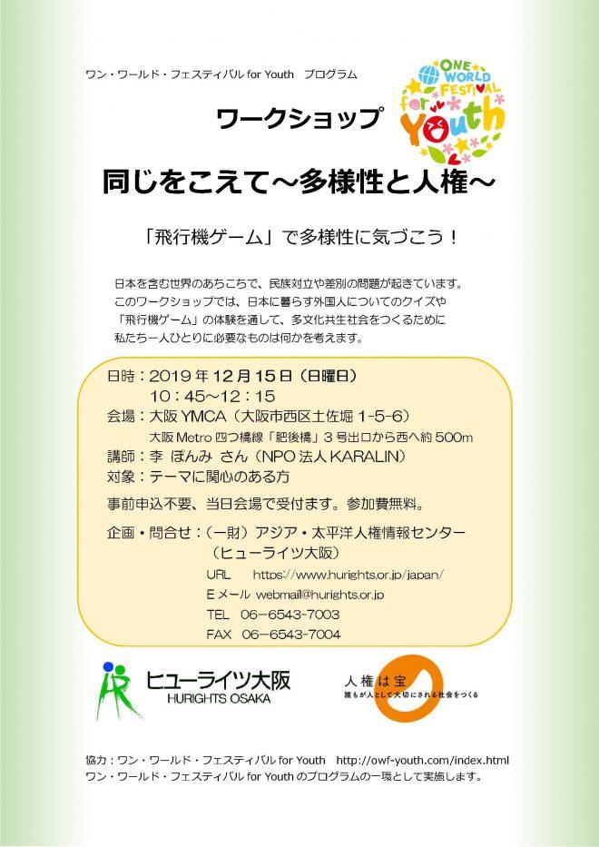 ワン・ワールド・フェスティバル for Youth ワークショップ「同じをこえて~多様性と人権~」