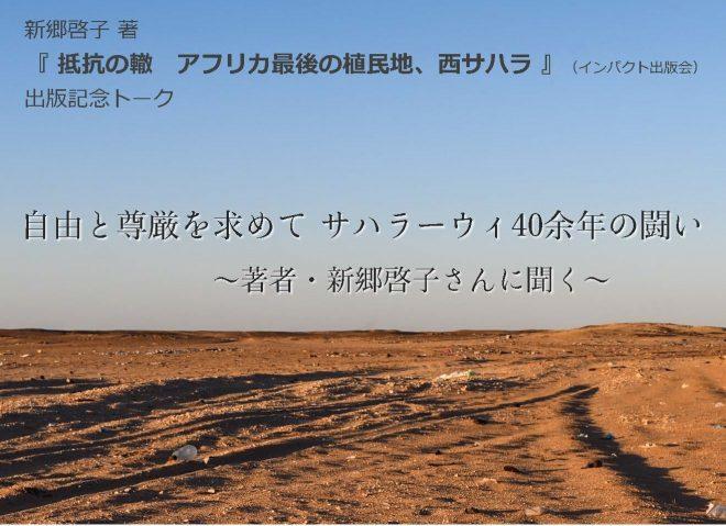 新郷啓子著『抵抗の轍 アフリカ最後の植民地、西サハラ』出版記念トーク・イベント  「サハラーウィの闘いに寄り添って」〜著者・新郷啓子さんに聞く〜