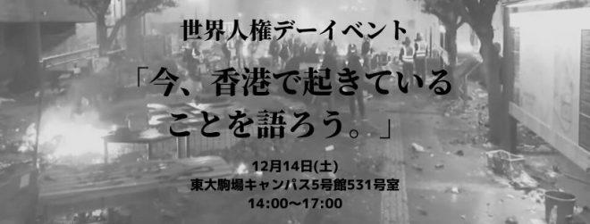 【世界人権デーイベント】12月14日(土)「今、香港で起きていることを語ろう。」