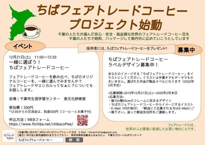 [12/21(土)11:00〜]一緒に選ぼう!ちばフェアトレードコーヒーイベント