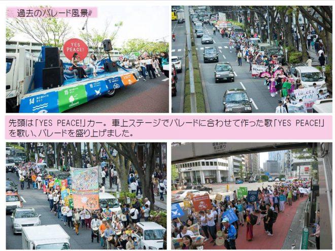 「LOVE & PEACE パレード」(4月12日)延期のお知らせ