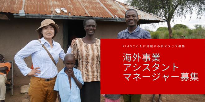 【職員募集】アフリカの子どもたちの未来を切り拓く!海外事業アシスタント