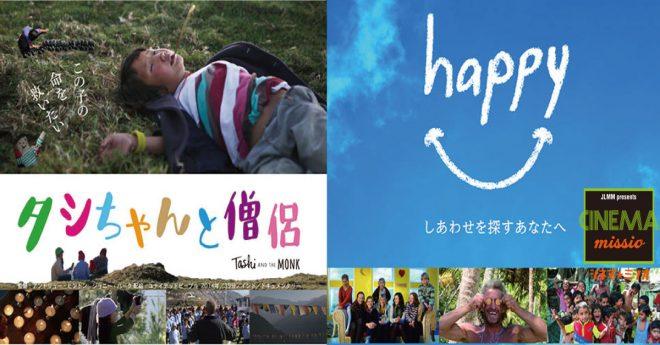 【12/13 映画上映会】「タシちゃんと僧侶(チベット)」&「happy(しあわせを探すあなたへ)上映会」