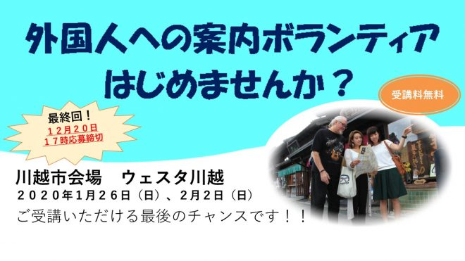 【募集延長中!川越市会場】外国人案内ボランティア育成講座