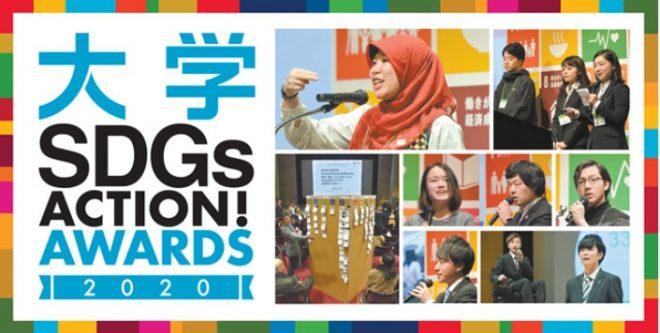 1/8応募締切「大学 SDGs ACTION! AWARDS 2020」(朝日新聞社主催)