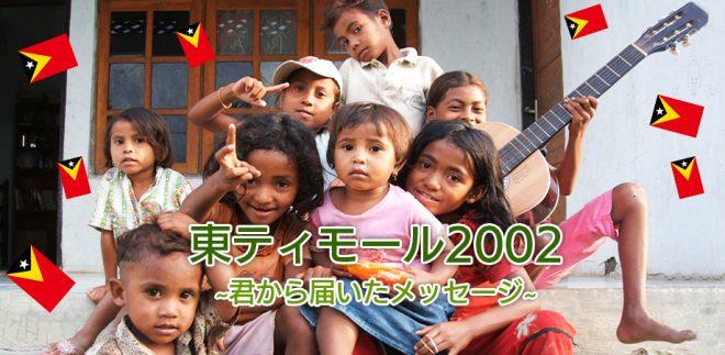 Friendship Musical2020『東ティモール2002〜君から届いたメッセージ〜』
