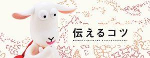 12/23 「伝えるコツ」セミナー in 東京