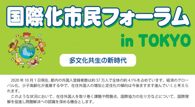 【2/8開催】国際化市民フォーラム in TOKYO 分科会D「国際協力の現場から考える多文化共生」