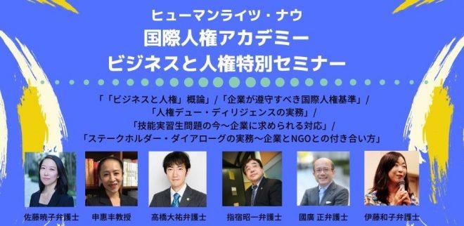 1月25日(土)『国際人権アカデミー:ビジネスと人権特別セミナー』開催