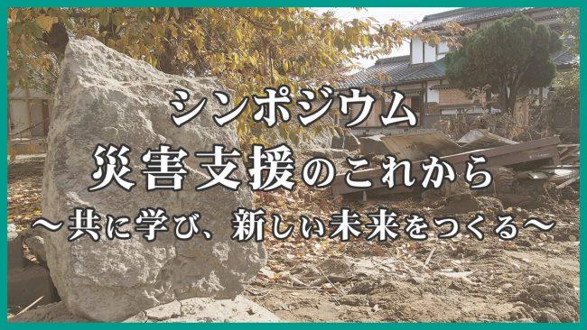 シンポジウム「災害支援のこれから-共に学び、新しい未来をつくる-」