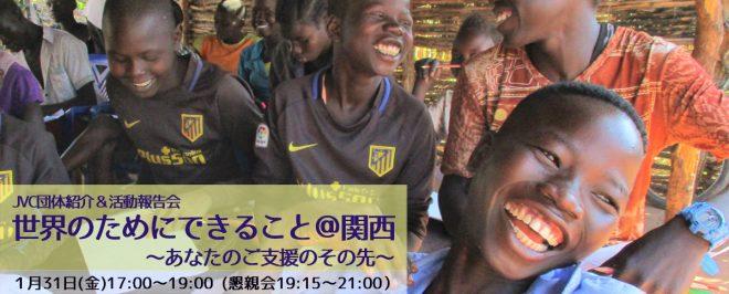 1/31(金)世界のためにできること ~あなたのご支援のその先~@関西
