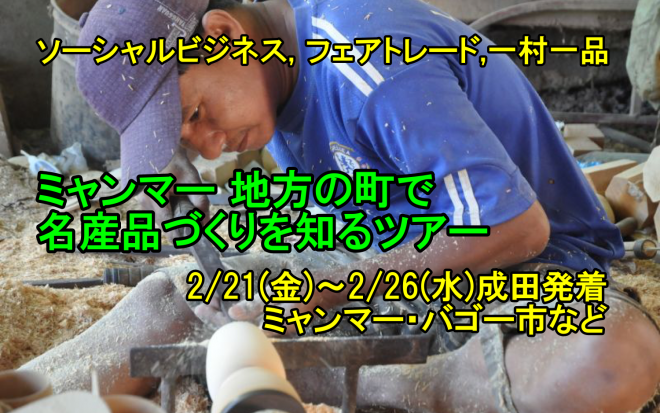 【締切延長中!】2/21(金)成田発:ミャンマー 地方の町で名産品づくりを知るツアー