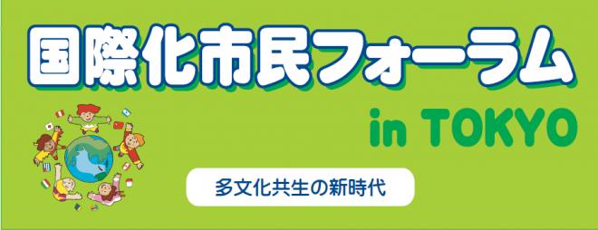 2019年度 国際化市民フォーラム in TOKYO
