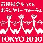 市民社会をつくるボランタリーフォーラムTOKYO2020