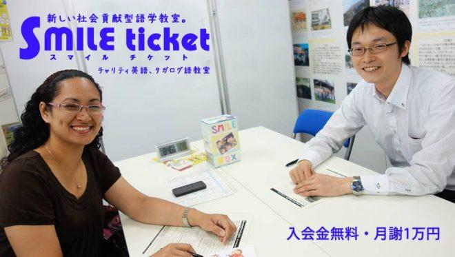 【英語&タガログ語講座】アイキャン×スマイルチケット