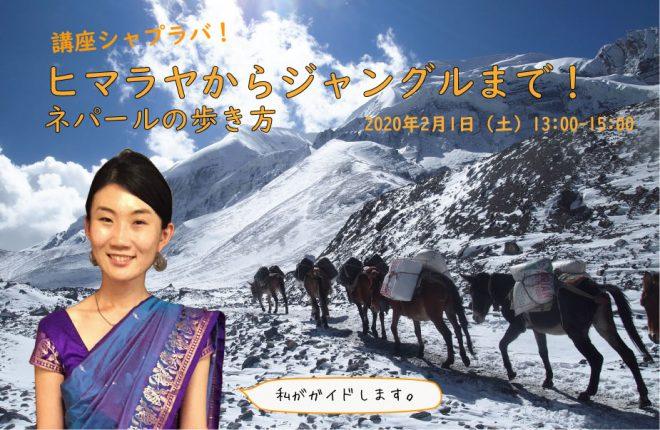 2/1(土)開催 講座シャプラバ!『ヒマラヤからジャングルまで!ネパールの歩き方』