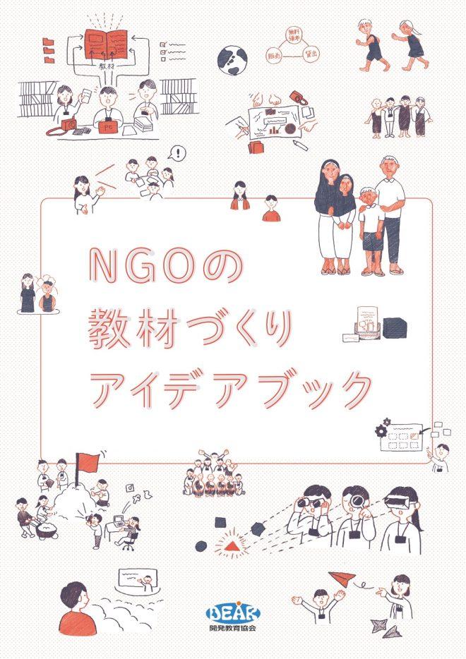 新刊発行『NGOの教材づくりアイディアブック』(無料ダウンロード)